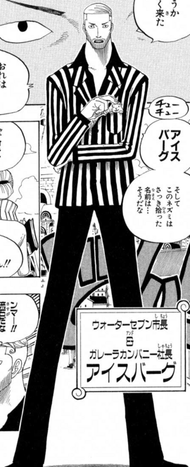 Iceburg Manga Infobox