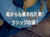 Fune kara aisareta Otoko! Usopp no Namida!