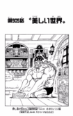 Chapter 905