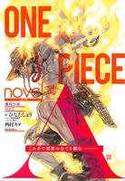 One Piece novel A 連載小說第2話 形象插圖