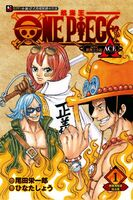 One Piece novel A vol.1 台灣中文版