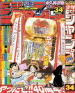 Shonen Jump 2008 Issue 34 40th Anniversary Main