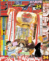 Shonen Jump 2008 Issue 34 40th Anniversary Main.png