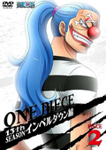 DVD S13 Piece 2