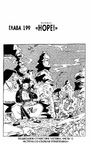 One Piece v22 c199 067