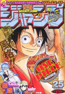 Shonen Jump 2004 Issue 25