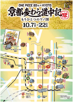 ONE PIECE 20th×KYOTO 京都草帽道中記 活動地圖