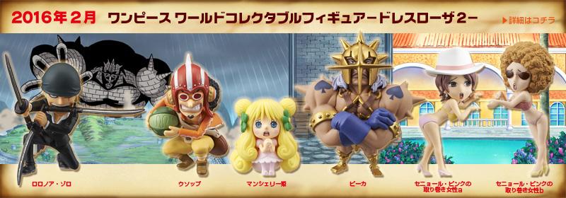 One Piece World Collectible Figure WFC Dress Rosa Complete Set Banpresto