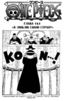 One Piece v18 c164 01