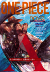 One Piece novel A Vol. 3
