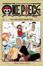Азбука One Piece Омнубус 1