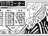 SBS Том 42