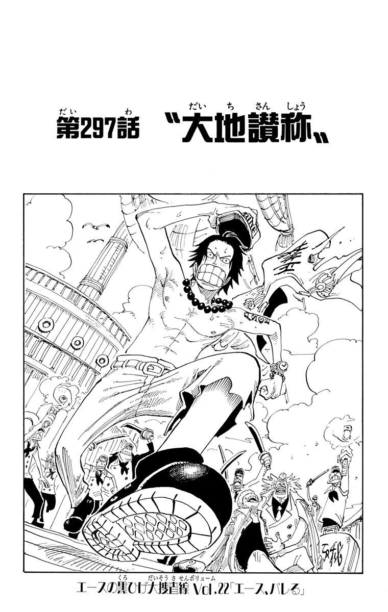 Chapter 297