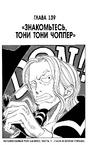 One Piece v16 c139 049