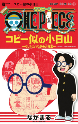 One Piece Kobiyama Volume 1
