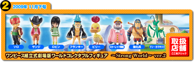 One Piece World Collectable Figure Strong World Volume 2