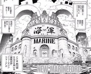 New Marine Ford Manga Infobox