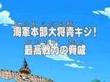 Kaigun Honbu Taishō Aokiji! Saikō Senryoku no Kyōi