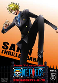 DVD S10 Piece 05