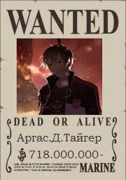 Аргас.Д.Тайгер Wanted Poster