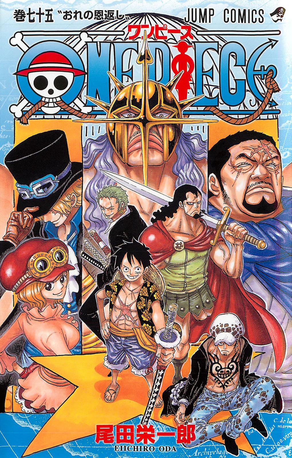 Volume 75   One Piece Wiki   FANDOM powered by Wikia