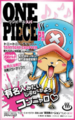 One Piece Spa Tony Tony Chopper
