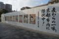 OP x Kyoto mural