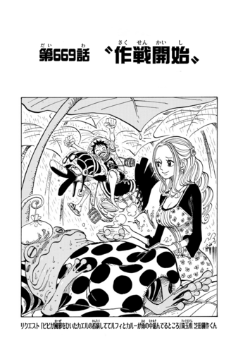 File:Chapter 669.png