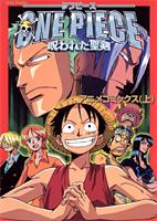 La maldición de la espada sagrada Ani-Manga 1