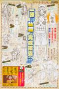 Bocetos de Mugiwaras película 12
