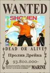 Пролив Дрейка Wanted Poster