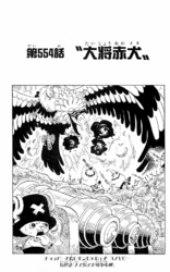 Capa do capítulo 0554