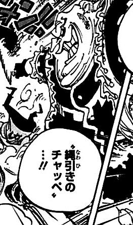 Chappe Manga Infobox