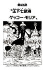 Chapter 455