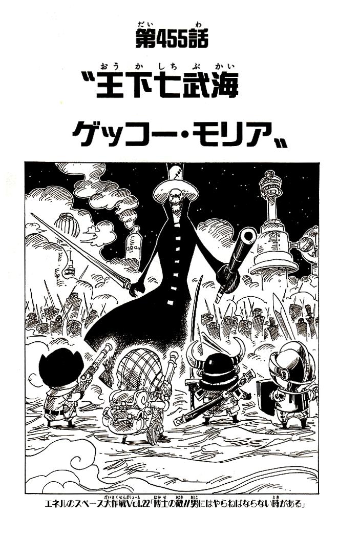 Chapter 455 | One Piece Wiki | FANDOM powered by Wikia