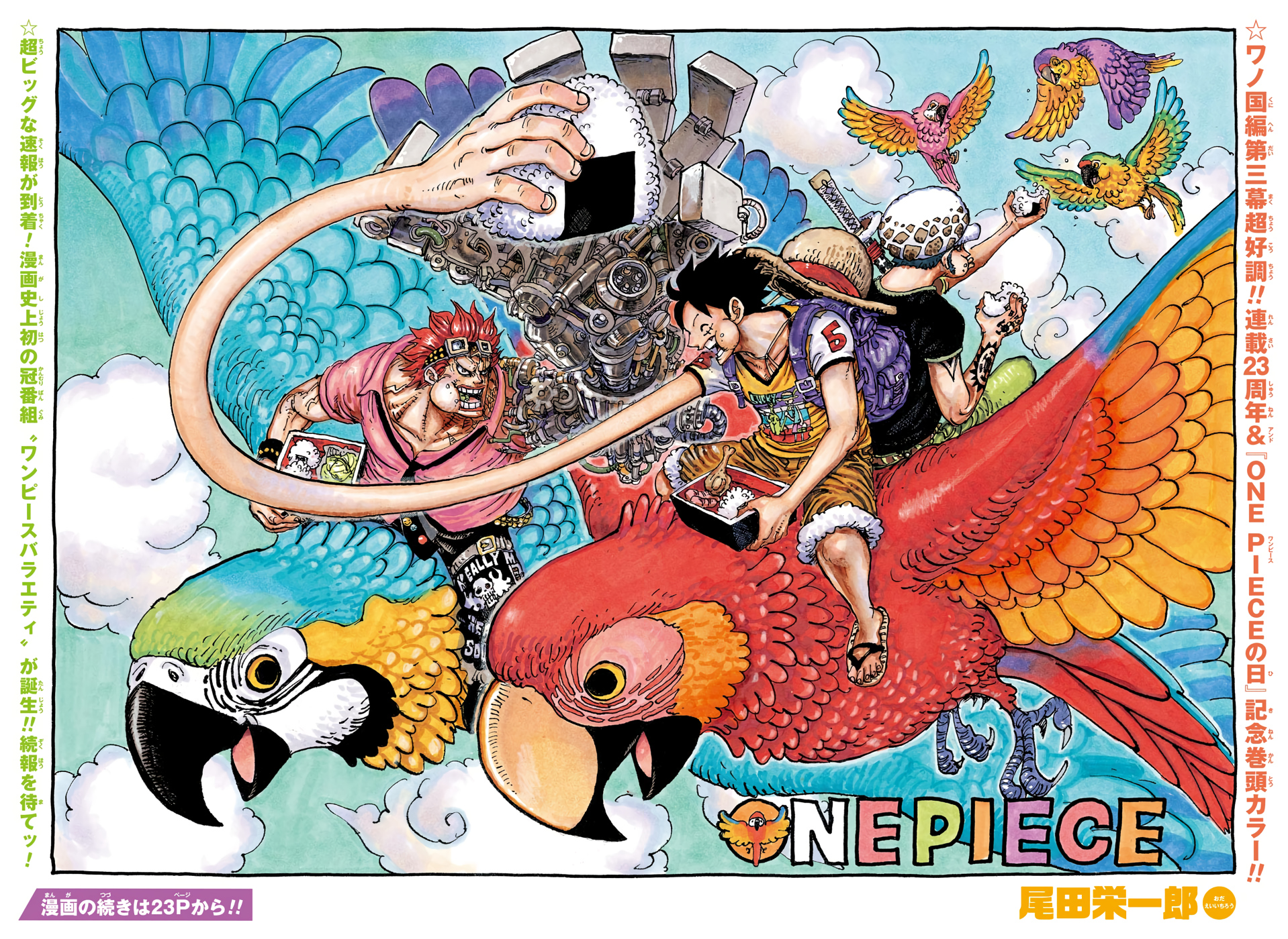 Chapter 985 One Piece Wiki Fandom