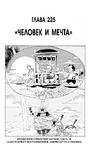 One Piece v24 c225 167