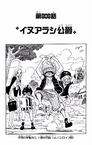 Chapter 808