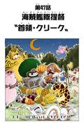 Coloreado Digital del Capítulo 47