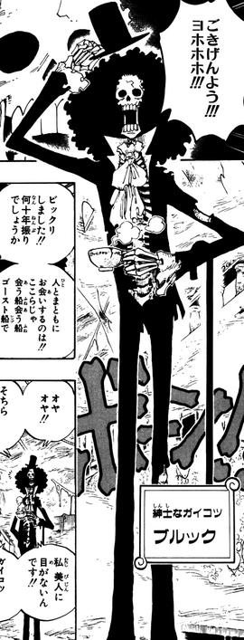 Brook Manga Debut Infobox