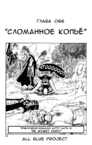 One Piece v08 c066 01