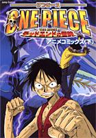 Aventura en Dead End Ani-Manga 2