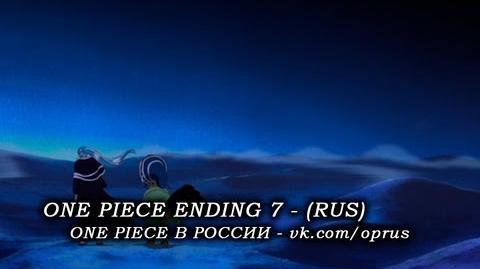 One Piece ending 7 (русская версия)
