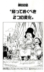 Chapter 650