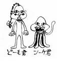 Domo-kun and Nnke-kun Manga Infobox.png