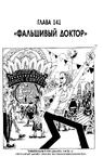 One Piece v16 c141 089