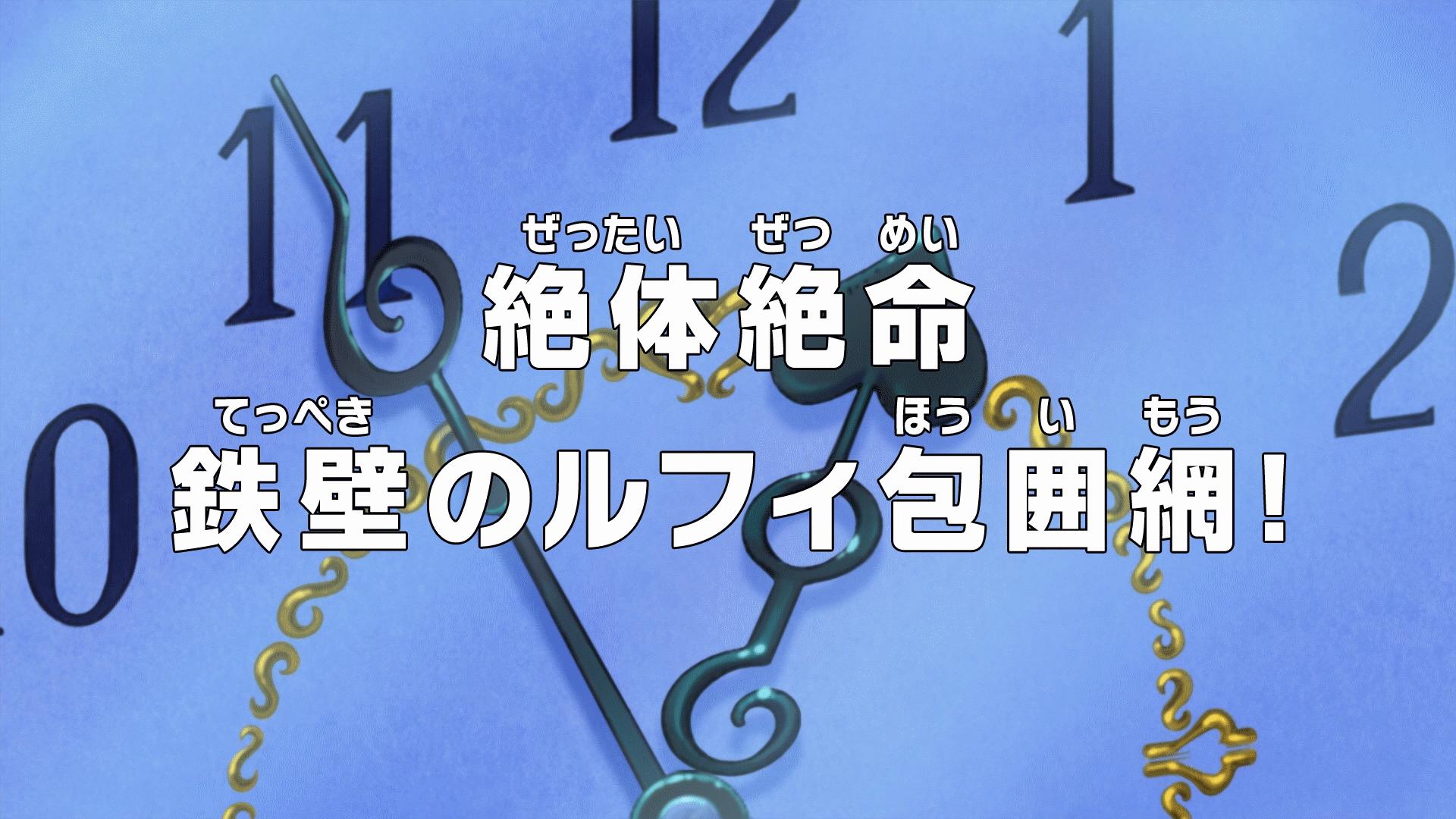 Episode 872 | One Piece Wiki | FANDOM powered by Wikia