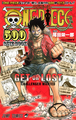 One Piece 500 Quiz Book.png