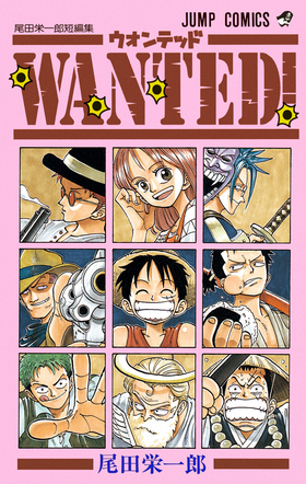 Wanted Infobox