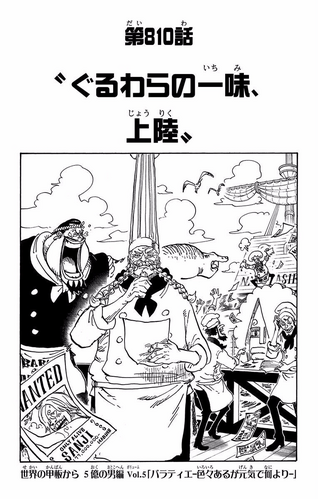 Chapter 810
